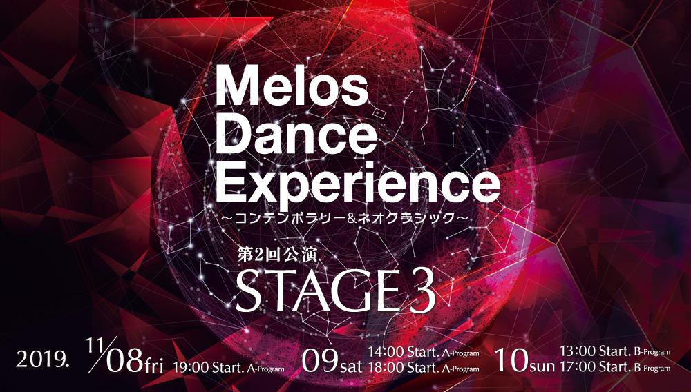 第2回 メロスダンスエクスペリエンス公演 ~コンテンポラリー&ネオクラシック~