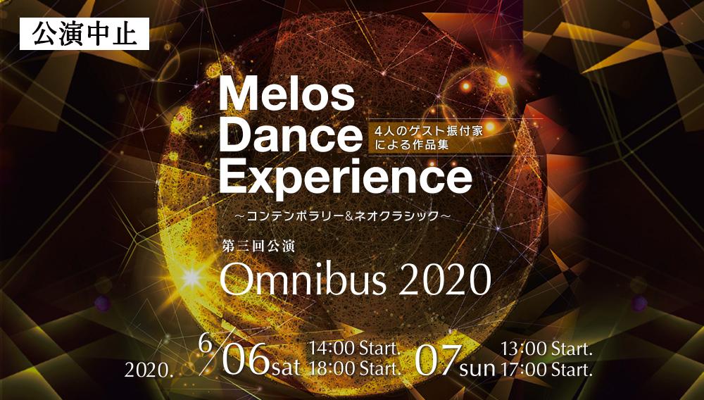 第3回 メロスダンスエクスペリエンス公演 ~コンテンポラリー&ネオクラシック~