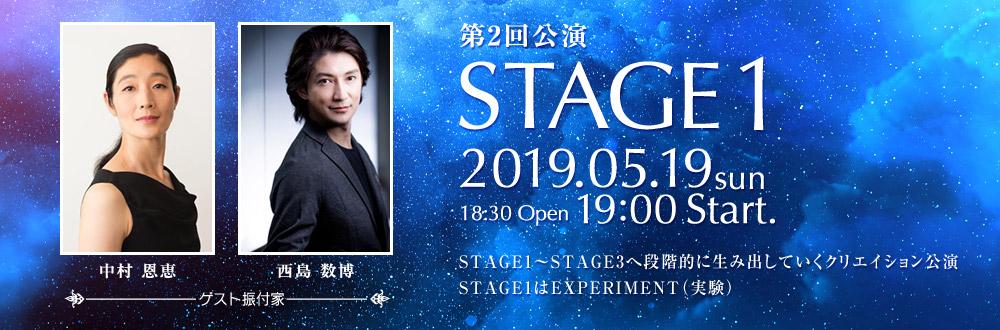 【チケット】STAGE1 EXPERIMENT(実験) 公演チケットの一般発売を開始いたしました。