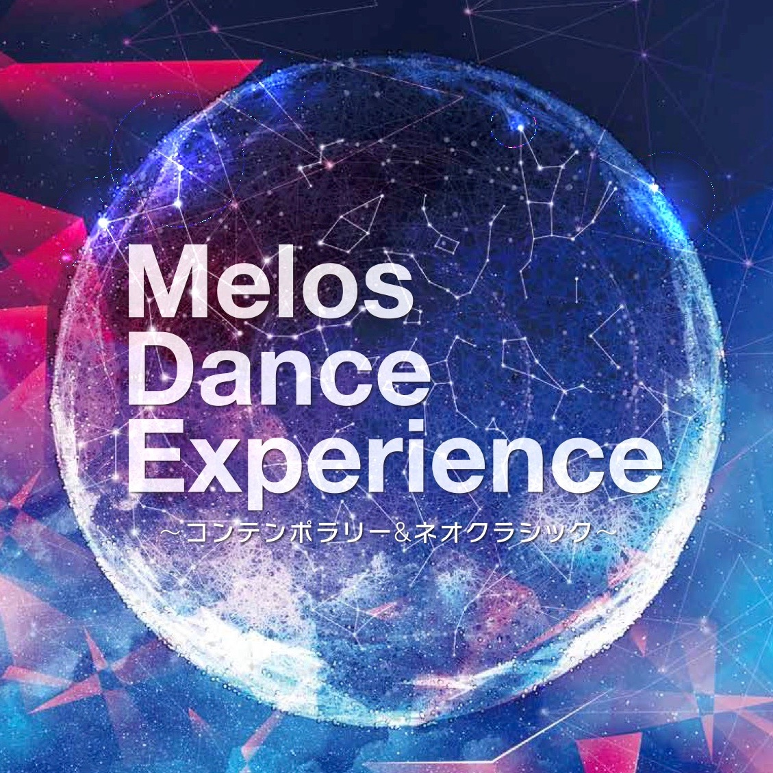Melos Dance Experience 2020 公演開催決定のお知らせ