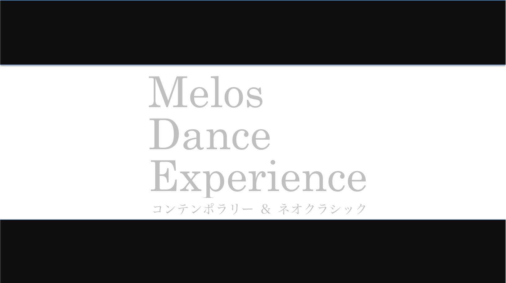 Melos Dance Experience 今後の活動についてのお知らせ